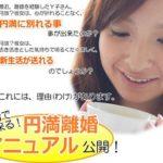 円満離婚マニュアル  渡辺佳織