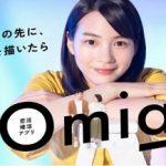 マッチングアプリ「Omiai」に不正アクセス発覚。「免許証、保険証など画像含めて171万人分が流出か?」