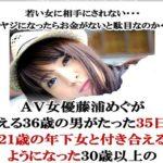 AV女優藤浦めぐの30歳以上の男が年下の若い女性を落とす方法 株式会社ICA
