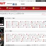 オンラインショッピングサイト FLATOUT 「ラテン車パーツ専門」