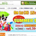 SEO Pack 株式会社 ディーボ  藤沢竜志