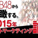 AKB48から俯瞰する2015年ネットマーケティング論 株式会社ワイズワン