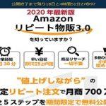 Amazonリピート物販3.0 株式会社リアルプロモーション 松本剛徹
