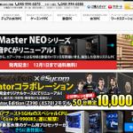 BTO パソコン(PC)の【@Sycom】素晴らしいビジュアルと速度を実現