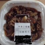 すき家公式通販サイトe-shop! 最近、牛丼の肉が少ない・・。(吉野家含む)