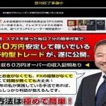 株式会社TKトレード 岡安盛男のFX 極 坂本 潤 FXは難しい・・。