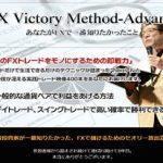FX Victory Method-Advance 仲島友紀夫 投資の基礎を学べ! 骨太です。