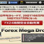 Forex Mega Droid(フォレックスメガドロイド)完全攻略パック 株式会社トレーディングリブラ 石山幸二