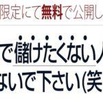 実践FXトレンドフォロー講座 株式会社FPO  井﨑智雄