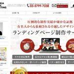 Webデザイナー 片岡亮太 和佐先生のLP制作 統一価格は良いとですね。