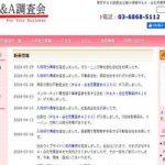 東京M&A調査会 「中小零細企業の買収なら」