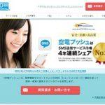 SMS送信サービス「空電プッシュ」一応NTTグループの正式サービスです(笑