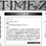 TIMEZ 合同会社ネクスト 長谷川 徹 逆援出会い系詐欺