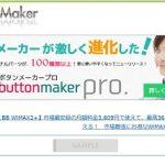 Button Maker 株式会社アフラット WEBサイトのパーツが作れる。