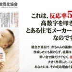 [V字回復]一気に会社を立て直すイノベーション戦略 日本経営合理化協会 一般社団法人日本eラーニング協会