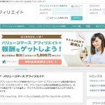 バリューコマース株式会社 香川 仁 アフィリエイトASPの老舗は外せません。