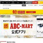 ABCマート 圧倒的な収益力 ロコンドとは蟻と像程に差が・・。