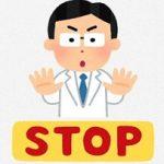 [告発動画] 岩田健太郎神戸大教授が投稿したユーチューブ動画削除されてしまう。