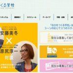 自分をつくる学校  株式会社spree 安藤美冬 オシャレに起業!(笑