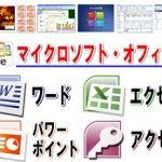 動画パソコン教室使い方入門講座 フクラシステムズ 木藤 隆司 「オフィスをマスターせよ」