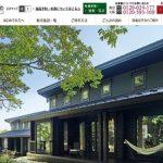 東急リゾート株式会社(TOKYU RESORT CORPORATION)意外と高い・・。