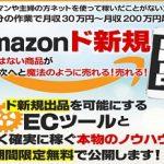 Amazonド新規 石井道明 アマゾンせどり、市場激化?
