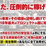 Frontline Marketing Japan 株式会社 小玉歩 広田光輝 頑張ってますね~。