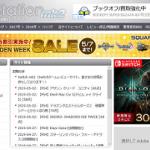 PlayStation mk2(Vita,PSP) Nintendo3DS mk2 熱いゲームレビューサイト