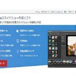 PhotoStageスライドショー作成ソフト 動画の編集もOK   非営利なら無料で使える。