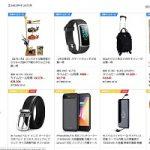 Amazonタイムセールを横断検索。「巣籠もり消費に最適です」