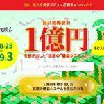 夏の投資家デビュー応援キャンペーン 関根 宜昭 ビットコイン投資