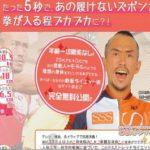 「どSプログラム~兼子ただしのストレッチダイエット~」 (株)スリーエスグループジャパン