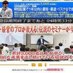次世代起業家育成セミナー 加藤将太 ココデ・グローバル株式会社