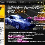 「Provide the innovate vehicle LRV」をオープン! 有限会社リード 北川康司