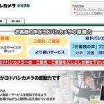 株式会社ヨドバシカメラ 藤沢昭和 ダントツの利益、600億!