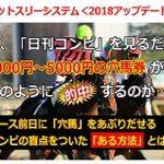 フラットスリーシステム インフォレース出版 藏本育海 出たッ競馬商材!