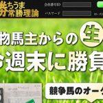 勝ちうま常勝理論 株式会社GOALD 青山隆二