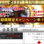 中央競馬関係者独占契約サイト DEEP LINE