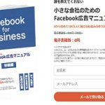 「小さな企業にFacebook広告を」SEOと告知方法を改めて考える・・。