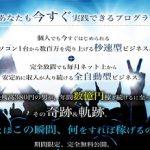 FABプログラム アカデミアジャパン株式会社 380円→180億!