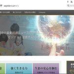 チャーリー・タカ 田塩享寛の公式サイト やまもといちろう氏も大興奮。