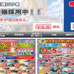 株式会社オートプラザ http://www.autoplaza.jp/ 頑張ってます!