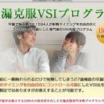 早漏克服VSIプログラム 株式会社KABUTO 「VSIって何?」