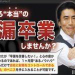 田淵正浩の早漏克服ブートキャンプ 株式会社エルトポ  吉岡達彦