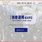 第2回資産運用EXPO リード エグジビション ジャパン株式会社