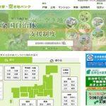 全国の空き家バンク https://www.akiya-athome.jp/ 掲載物件が少ない。