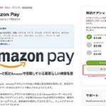 「Amazon Pay ご請求内容のお知らせ」は詐欺です。Amazonを語る迷惑メール&フィッシングメールが増えている。