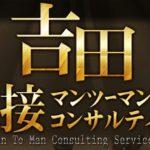 吉田直接マンツーマンコンサルティング 株式会社トランセンドチェイス