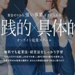 次世代起業家育成セミナー マーケティングコンサルタンツ株式会社 加藤将太
