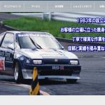 有限会社バックヤードスペシャル 鈴木初男 老舗ホンダ車専門ショップ